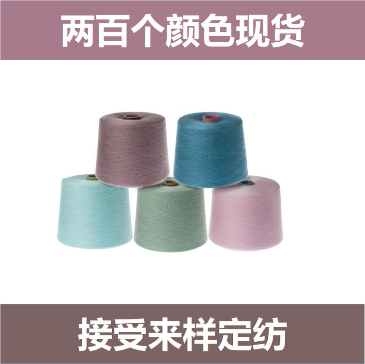RC,RAC,人棉,纯棉,莫代尔色纺纱彩纱色纱|工厂厂家现货
